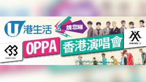 【快閃送禮】HK港生活  請您睇 OPPA 香港演唱會