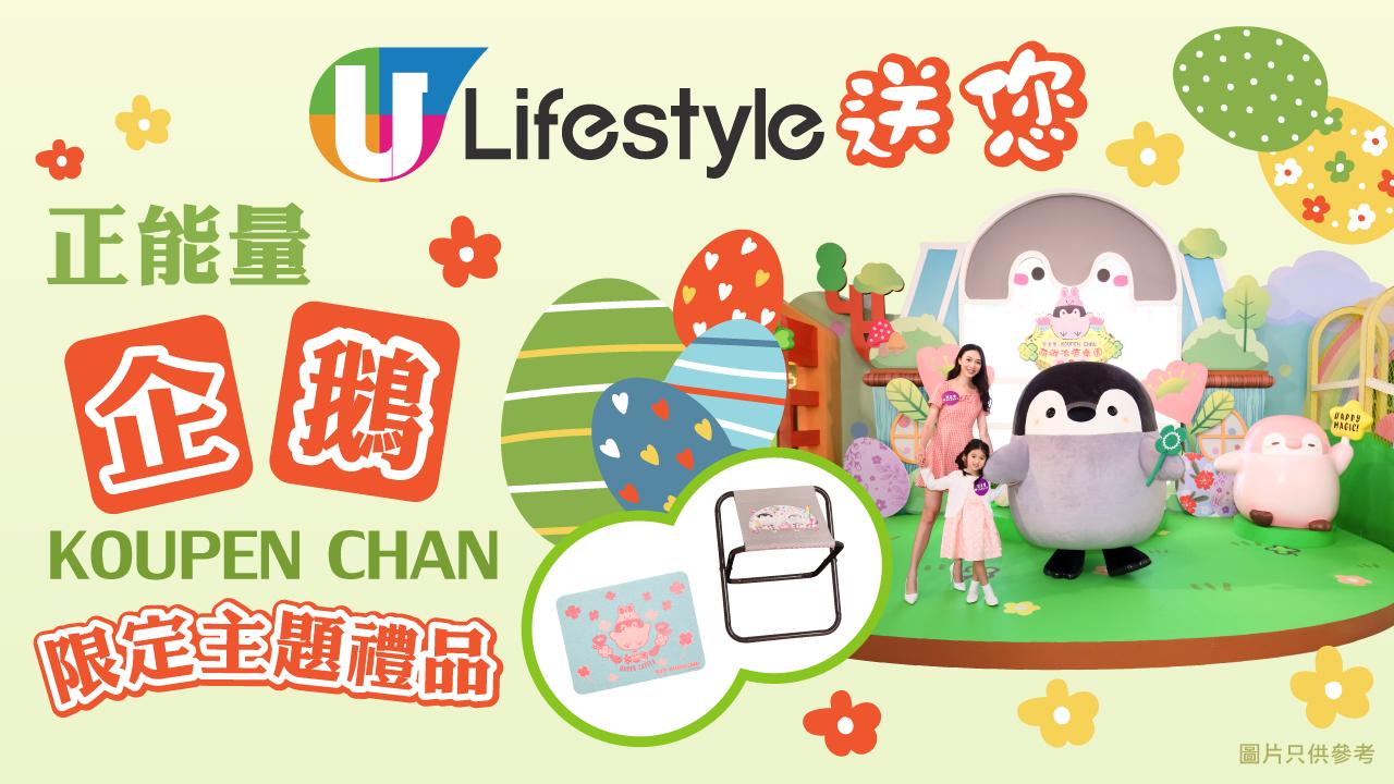 U Lifestyle送您「正能量企鵝」KOUPEN CHAN限定主題禮品!