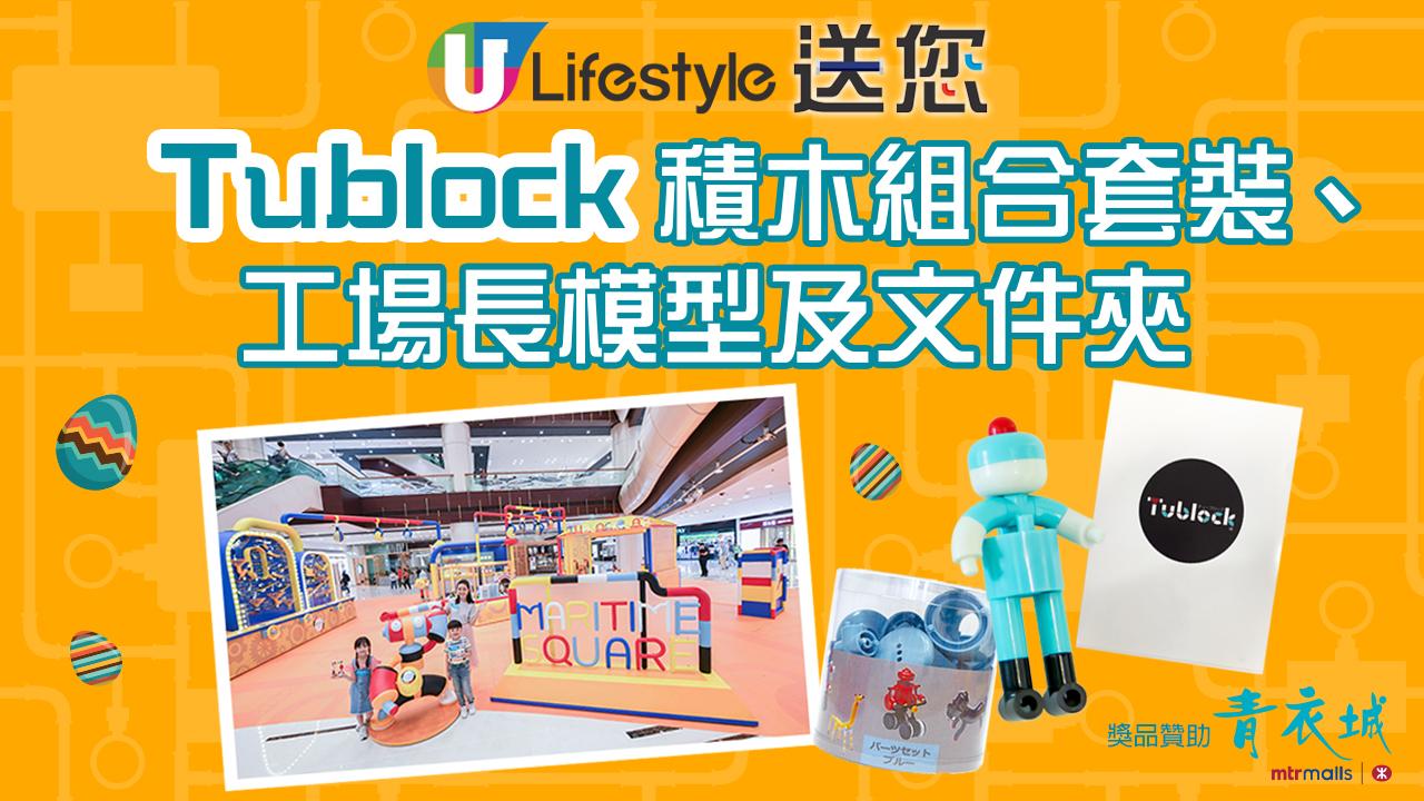 U Lifestyle 送您Tublock積木組合套裝、工場長模型及文件夾!