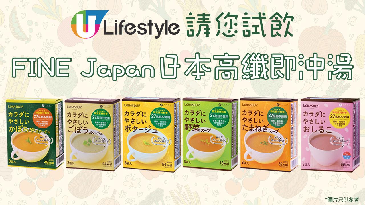 U Lifestyle 請您試飲FINE Japan日本高纖即沖湯!