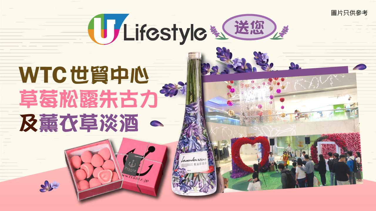 U Lifestyle 送您草莓松露朱古力及薰衣草淡酒禮品套裝!