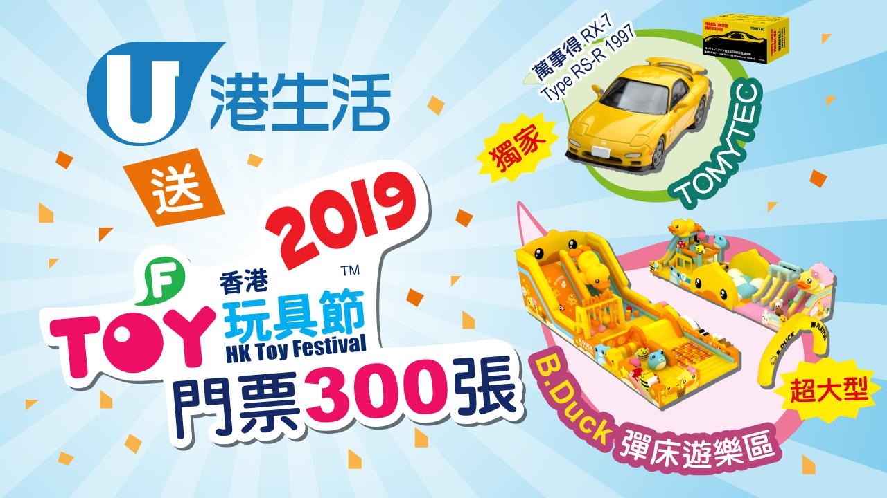 港生活送香港玩具節2019門票300張!