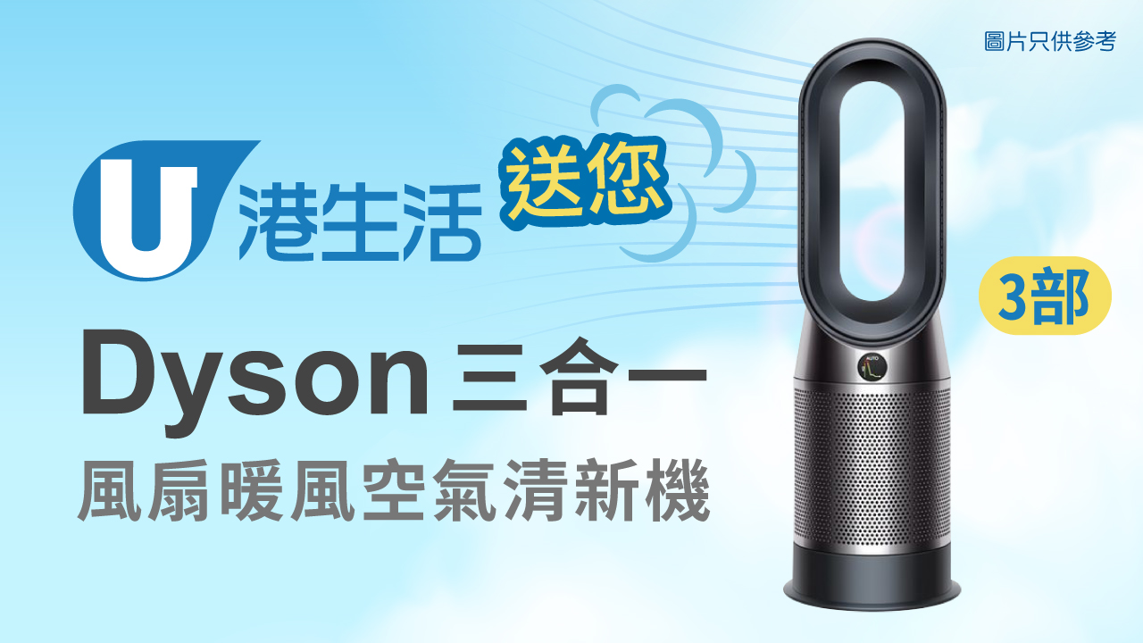 夏日獻禮~港生活送Dyson三合一風扇暖風空氣清新機3部!