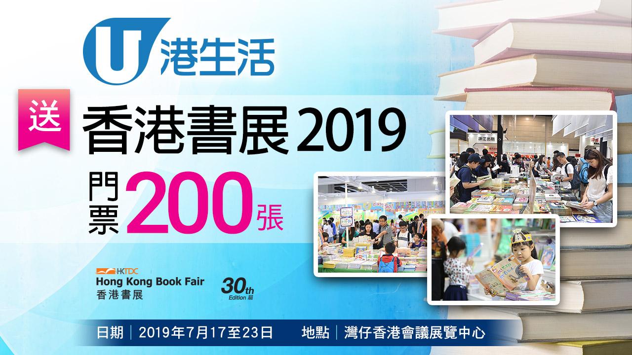 港生活送香港書展2019門票200張!