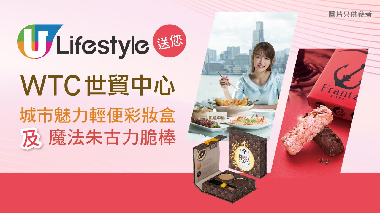U Lifestyle送您城市魅力輕便彩妝盒及魔法朱古力脆棒!