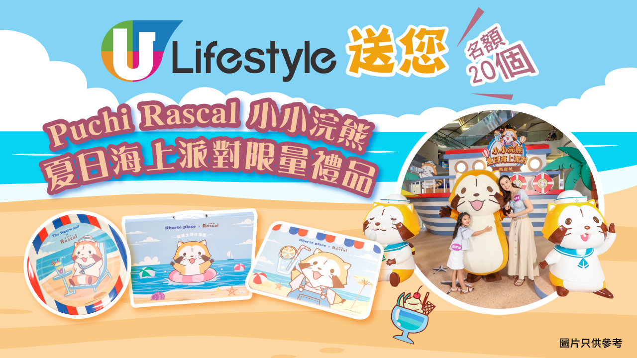 U Lifestyle送您Puchi Rascal小小浣熊夏日海上派對限量禮品!