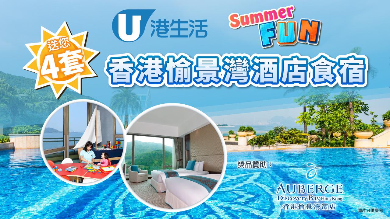 港生活Summer Fun!  送您香港愉景灣酒店食宿4套