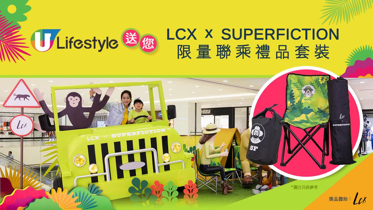 U Lifestyle送您LCX x SUPERFICTION限量聯乘禮品套裝!