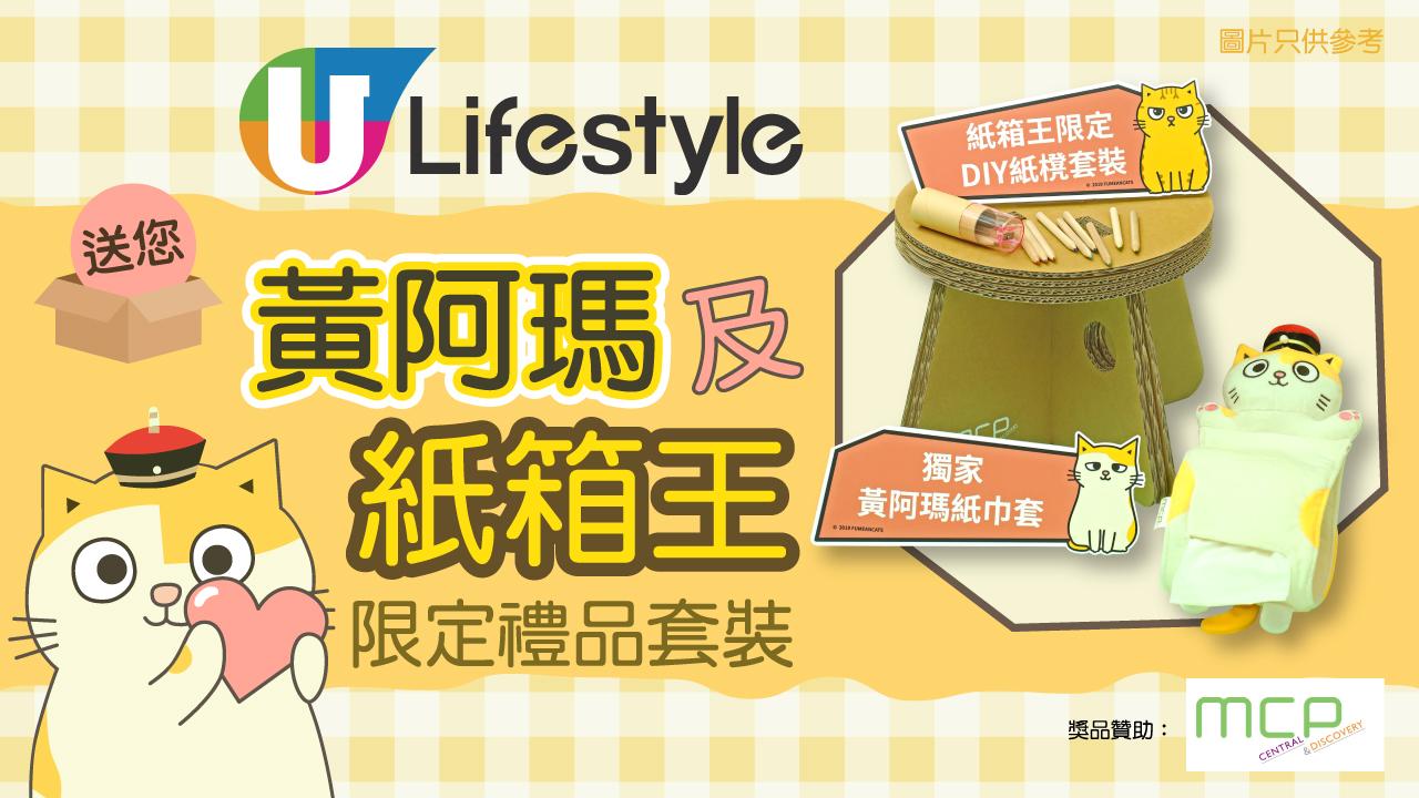 U Lifestyle 送您黃阿瑪及紙箱王限定禮品套裝!