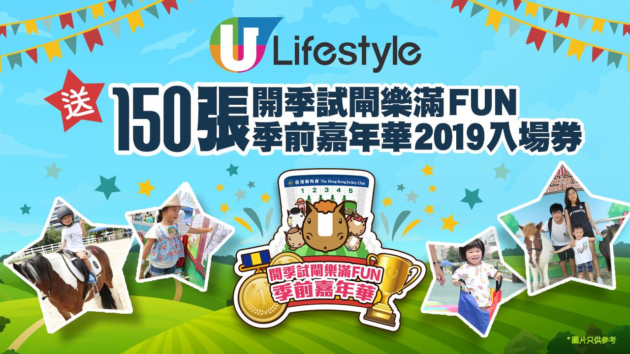 U Lifestyle送150張開季試閘樂滿FUN 季前嘉年華門票!