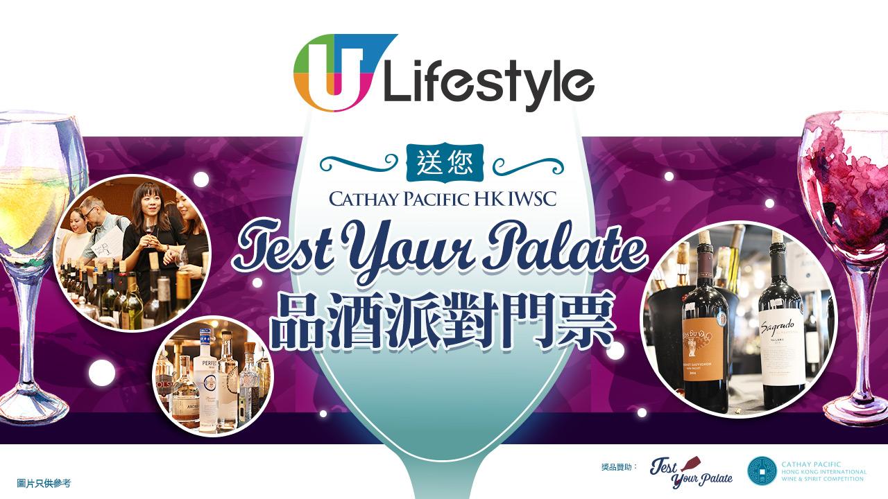 U Lifestyle送您 Test Your Palate品酒派對門票!