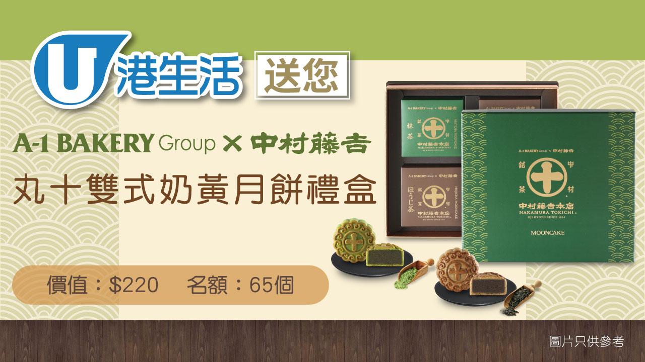 港生活送您A-1 Bakery x 中村藤吉本店 丸十雙式奶黃月餅禮盒!