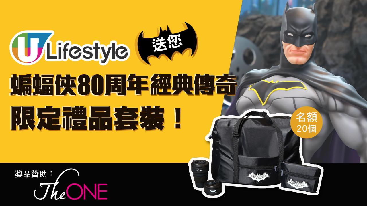 U Lifestyle送您蝙蝠俠80周年經典傳奇限定禮品套裝!