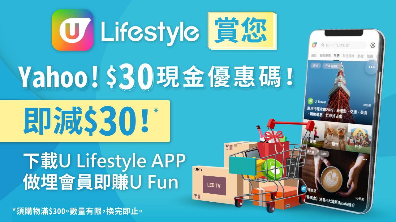 【網購控注意 !】U Lifestyle App賞您Yahoo $30現金優惠碼