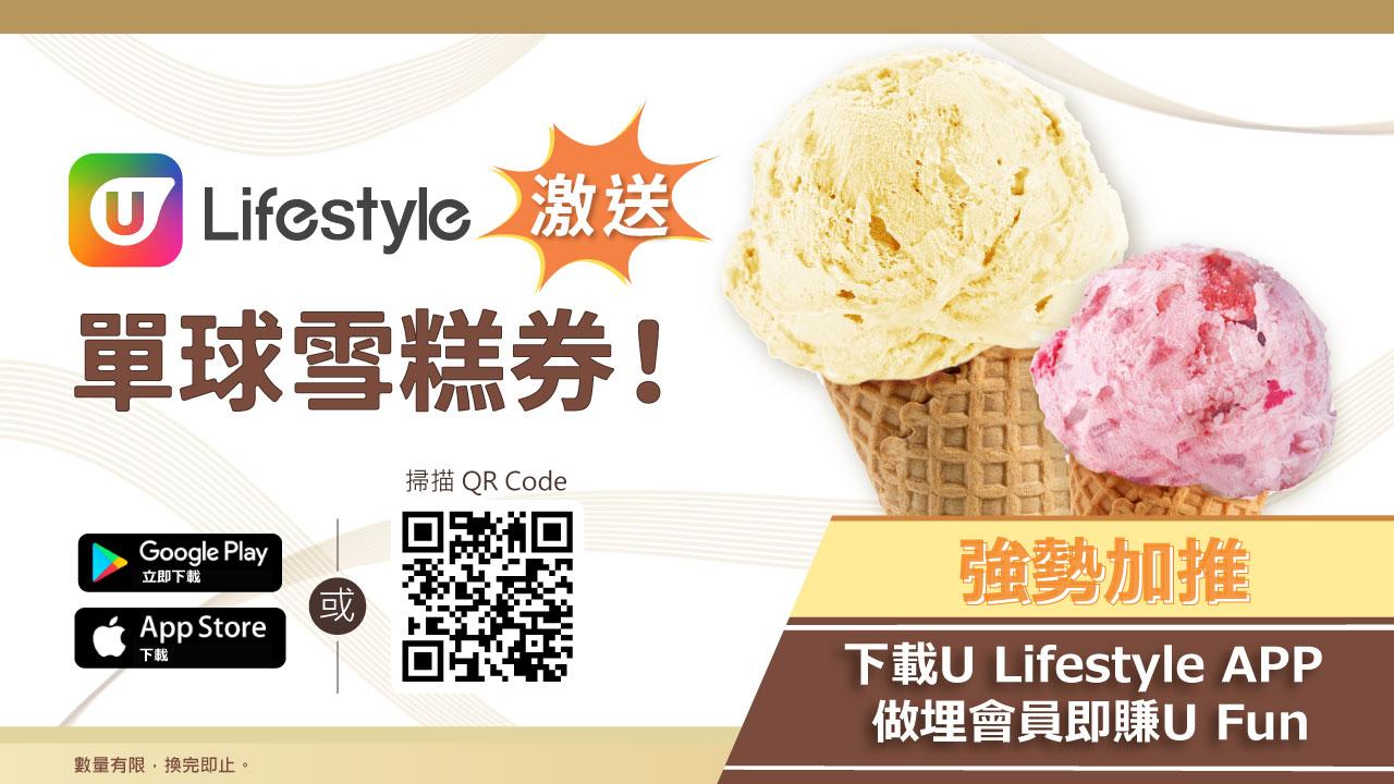 【強勢加推! U Lifestyle App 再勁送單球雪糕券】