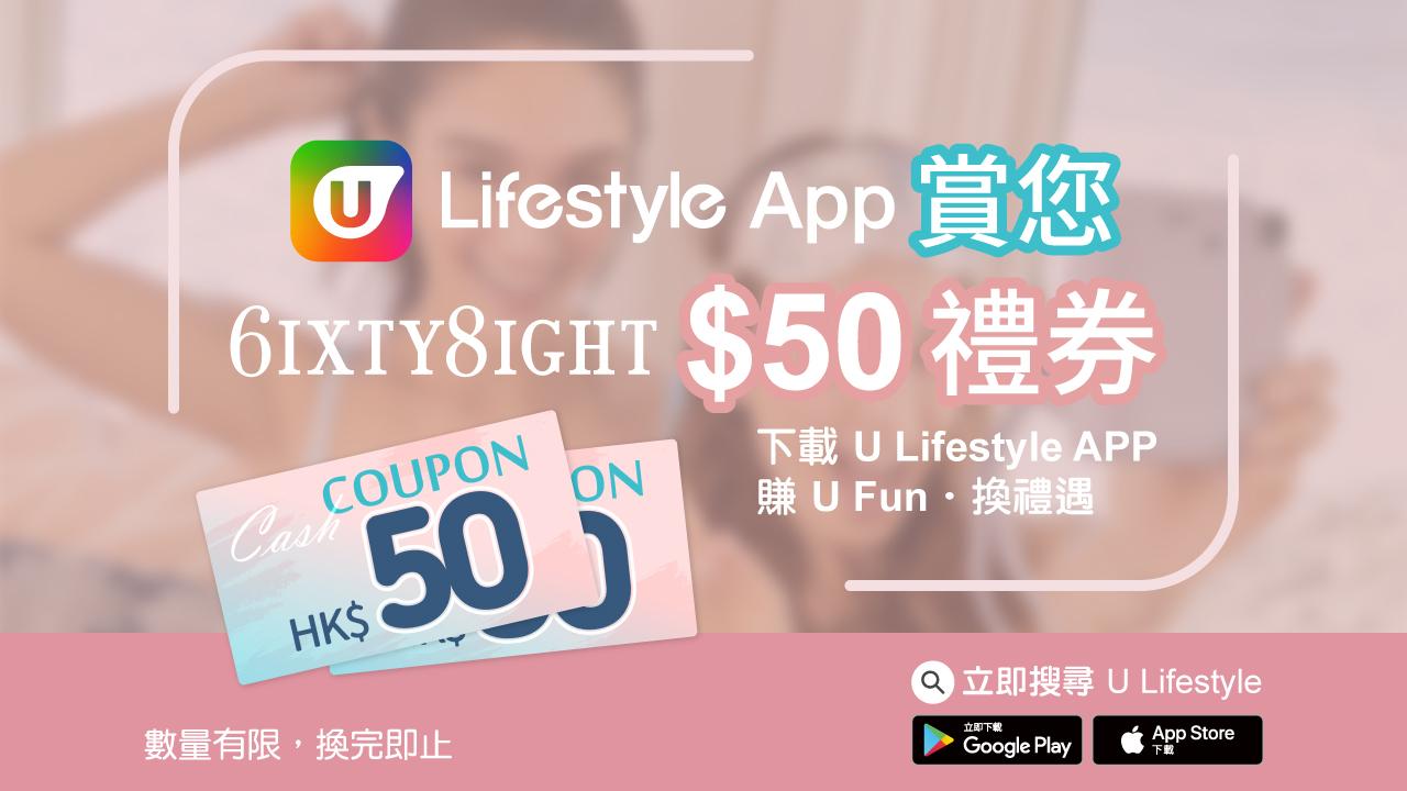【幫衣櫃轉轉季!】U Lifestyle App 賞您 6IXTY8IGHT $50禮券