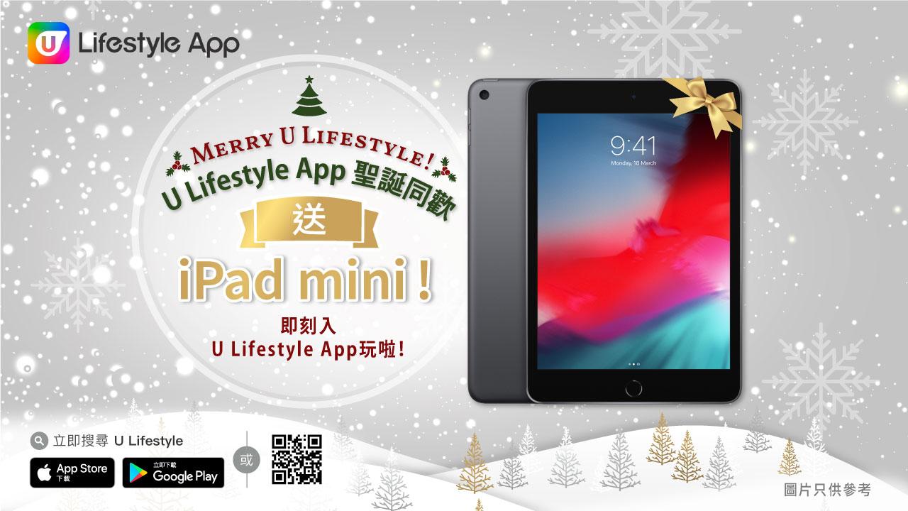 U Lifestyle App 聖誕同歡送iPad mini!
