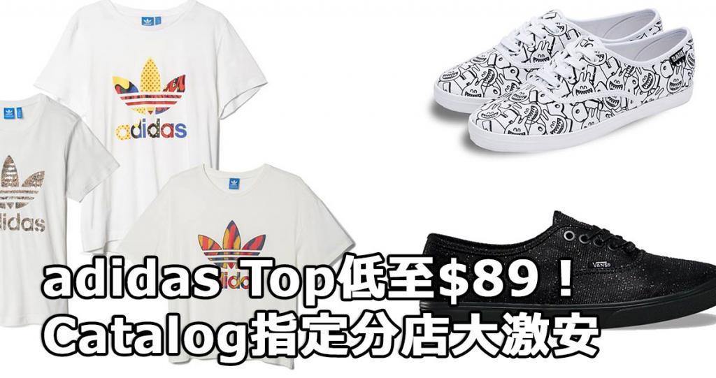 Catalog指定分店 Mega Sale大激安