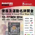 馬拉松 Marathon 便服及運動名牌開倉