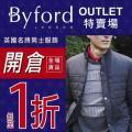 英國品牌Byford開倉 低至1折