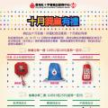 限量版紀念品!香港紅十字會10月捐血有禮
