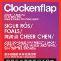 Clockenflap香港音樂及藝術節2016