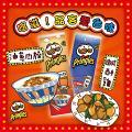 品客推兩款台灣風味薯片 期間限定鹹酥雞/油蔥肉燥口味