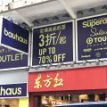 【銅鑼灣好去處】3層高銅鑼灣bauhaus開倉!Salad銀包/卡套/手袋$190起