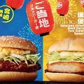 麥當勞新推超值優惠券!新口味漢堡餐/蘋果特飲$10起