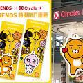 OK便利店推出特別版KAKAO FRIENDS八達通!Ryan+APeach兩大造型率先睇