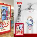 Sanrio聯乘自助T-shirt售賣機!5步自製 過百款經典角色限量版Tee登場