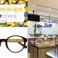 日牌眼鏡Zoff聯乘Minions眼鏡系列!牛仔/皮革鏡架+迷你兵團眼鏡袋