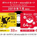 Pokemon特別版SD卡登埸 粉絲儲齊全套打機捉小精靈