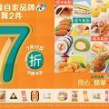 7-11期間限定優惠!全線自家品牌美食買2件7折