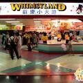 【九龍灣好去處】2萬呎歡樂天地正式回歸!九龍灣新店試業 玩大板牙/跑馬機