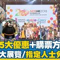 【動漫節2019】動漫電玩節5大優惠+購票方法 指定人士免費入場/1票玩2大展覽