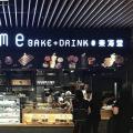 東海堂指定分店優惠!炭燒咖啡黑糖水晶買一送一