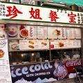 【上環美食】上環新開懷舊小賣部主題小食店 自家煉製豬油飯/茄牛通/米磨腸粉