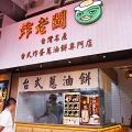 【太子美食】太子新開台式炸蛋蔥油餅 台灣九層塔/大蒜香腸/鹹蛋肉鬆味