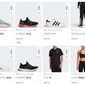 【減價優惠】Adidas官網正價貨品限時減價!2件8折、3件或以上7折