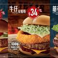 麥當勞一連7日限時優惠 $28芝士安格斯套餐+鹹檸檬梳打新登場