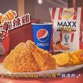 KFC全新麻糬葡撻/Lay's 薯片脆辣雞/手工啤酒登場 截圖即享最新著數優惠券