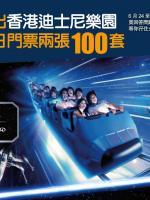 免費玩星戰遊樂設施!晴報送100套迪士尼樂園門票