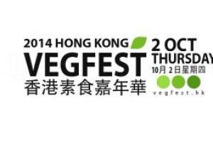 香港素食嘉年華2014