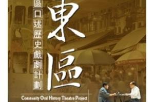 「社區口述歷史戲劇計劃 — 東區」 總結演出《城‧東‧散‧聚》(粵語演出)