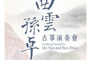 南蓮園池音樂系列:曲雲、孫卓古箏演奏會