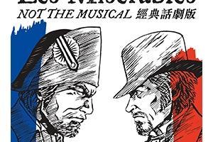 西灣河文娛中心場地伙伴計劃 -「從文本到舞臺」:《孤星淚》經典話劇版 (公開場)