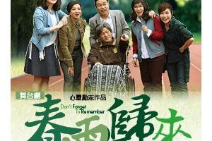上環文娛中心場地伙伴計劃 — 舞台劇《春雨歸來》