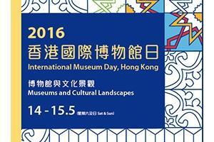 2016香港國際博物館日