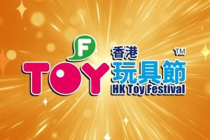 $100三件玩具!玩具節下月九展開鑼
